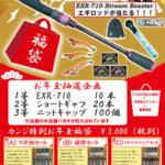 エギングロッドストリームブースターが当たるかも!年末釣具メーカーの福袋お得な年末釣具のイベント情報