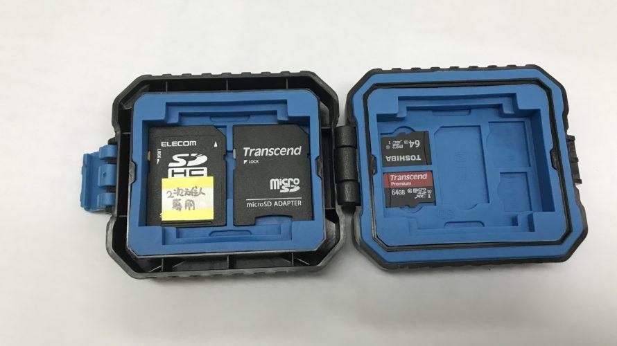 耐衝撃・防塵・防水のSDカードケースmicroSDケースが激安でいっぱい入ってCFカードまで入って撮影にオススメ