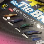 Draw4の2020年新色のエギカラー発表!!(いつ発売かも判明)inフィッシングショー大阪2020