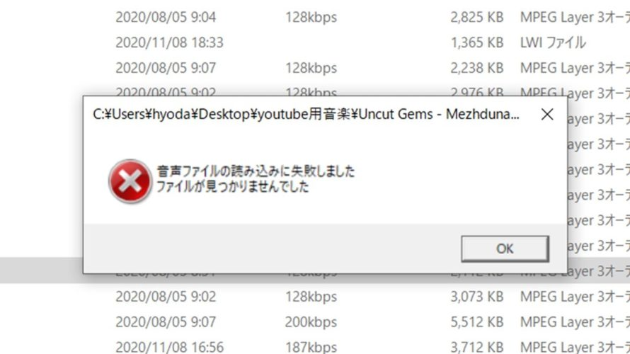 【AVI UTL】mp3の音声ファイルが『見つかりませんでした』で読み込めない時の対処法