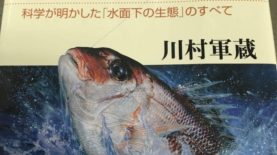入門じゃない釣り人に超オススメの本「釣り入門」