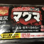 A good disposable warm pad made in Japan ; MAGMA
