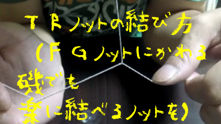ビミニツイストを使ったダブルラインにTRノットでリーダーを結ぶ方法(大物狙いのショアキャスティングにオススメ)